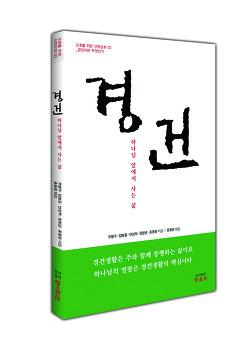 《경건, 하나님 앞에서 사는 삶》박윤선 지음
