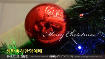 성탄축하 찬양예배 - 2013.12.25. 성탄절