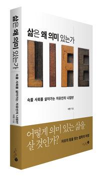 『삶은 왜 의미 있는가』- 속물 사회를 살아가는 자유인의 나침반