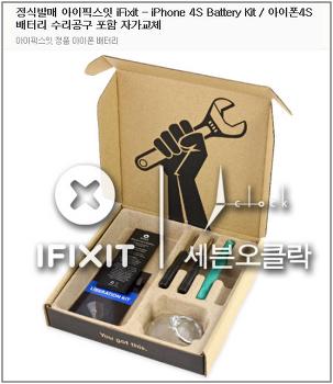 [한글iFixit Guide 문서] 아이폰4S 배터리 자가교체 방법 – 가장 완벽하고 안전한 수리 가이드