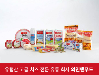 유럽산 고급 치즈 수입식품 전문 유통 회사 와인앤푸드