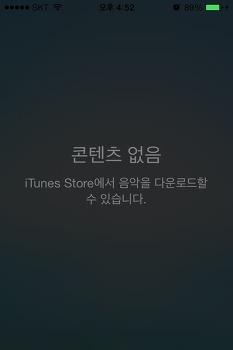 iTunes 아이튠즈 노래 동기화 없이 수동 추가 방법