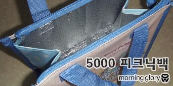 모닝글로리 5000 피크닉백