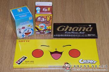 [발렌타인데이 선물 추천]세븐일레븐 가나 초성초콜렛 VS 피카츄 초콜렛