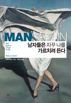 [책소개] 리베카 솔닛,『남자들은 자꾸 나를 가르치려 든다』,창비, 2015