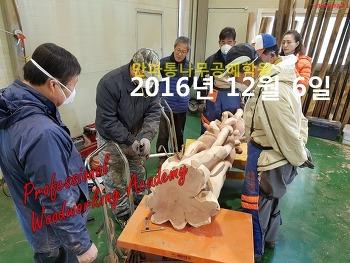 [2016년 12월 06일] 목공예 공방 교육현장 만파 통나무 목공예 - 목공예 공구를 이용한 원목공예