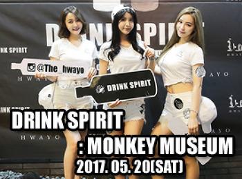 2017. 05. 20 (SAT) DRINK SPIRIT @ MONKEY MUSEUM