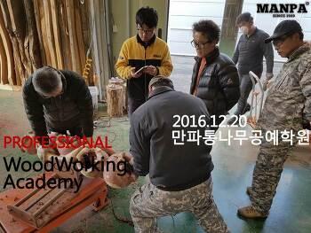 [2016년 12월 20일] 목공예 작품&목공예 공구 교육 현장 by 만파통나무공예학원