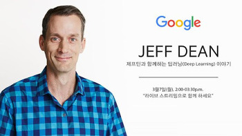 Jeff Dean 한국에 오다.