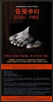 즉흥상설_ 고수푸리 GOSU-FREE_10월