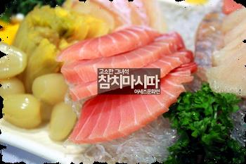 무한리필 대전참치맛집 참치마시따