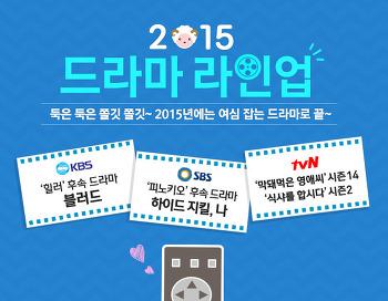 2015년 여심 잡는 드라마 라인업~