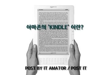 외국어 원서를  손쉽게 보자! 아마존 E-BOOK 시스템 'KINDLE'