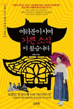 여러분이시여 기쁜 소식이 왔습니다(2008) - 한국 대중문화의 기원을 찾아서