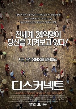 Jónsi - Tornado 영화 Disconnect 사운드트랙 중