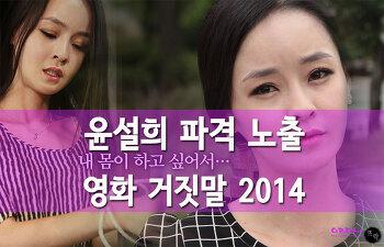 윤설희 파격 노출 영화 거짓말2014
