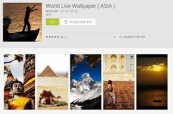 아시아의 가장 아름다운 순간을 매일 바라보는 법! (World live Wallpaper)