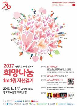 (2017.6.17) 2017 희망나눔 자선콘서트