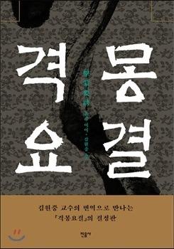[책소개] 이이 저 / 김원중 역,『격몽요결』, 민음사, 2015