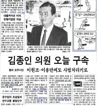 더민주 김종인 탈당 선언 - 야비한 인간의 더러운 협박