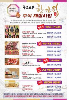 민주민생 대전행동 추석 재정사업