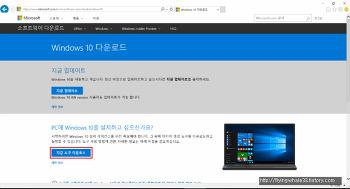 Windows 10 ISO 이미지 다운받기