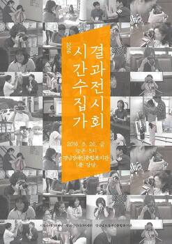 [미디어교육] 2016 <시간수집가 시즌3> 경상남도장애인종합복지관 미디어교육 _ 공공미디어 단잠