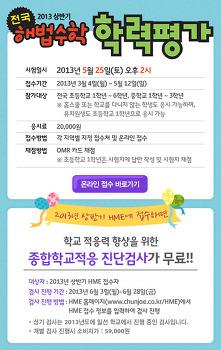 HME 해법수학학력평가/수학경시대회