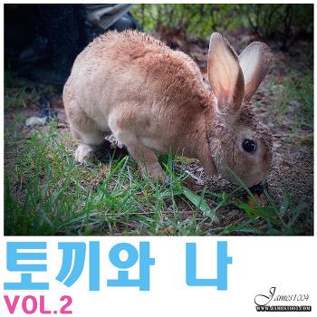 """""""토끼와 나"""" Vol.2"""""""