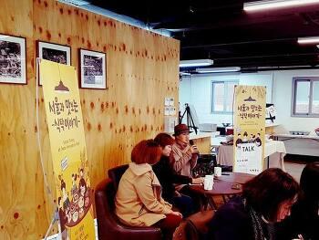 맛동@서울혁신파크 서울과 맛보는 식탁이야기