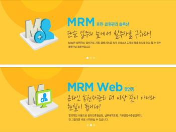 홈페이지에서 MRM 제품소개를 확인하실 수 있습니다.