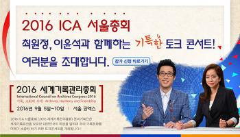 2016 ICA 서울총회 D-50 '기특한 토크콘서트'에 초대합니다