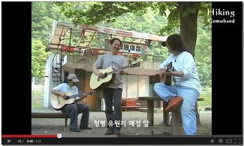 고무밴드 Gomuband MV 'Hiking'