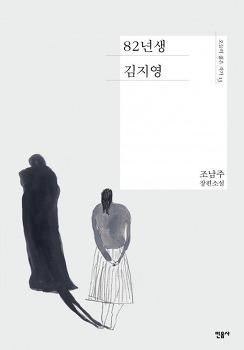 1982년생 김지영