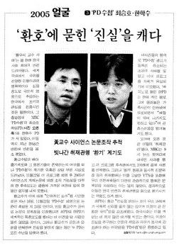 시사PD, 해고자, 그리고 다큐감독 최승호