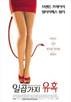 일곱 가지 유혹 (2000),소원성취, 치명적인 악마의 유혹