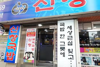 부산역 돼지국밥 추천! 신창국밥 양이 푸짐!