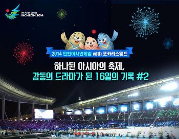 [2014 인천아시안게임 with 포카리스웨트] 하나된 아시아의 축제, 감동의 드라마가 된 16일의 기록 #2