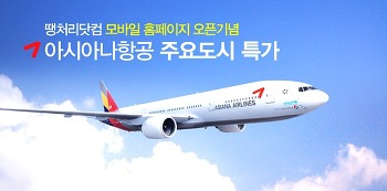 아시아나항공 특가 - 땡처리닷컴 모바일 홈페이지 오픈 이벤트