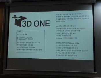 창업아이템 3D프린터, 1인제조를 가능하게 하다.