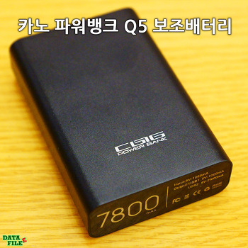 카노(KANO) 파워뱅크 Q5 보조배터리 ♬ 휴대용 보조배터리 추천!