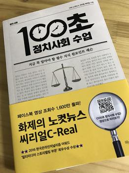[100초 정치사회 수업] 속시원 한 쪽집게 과외