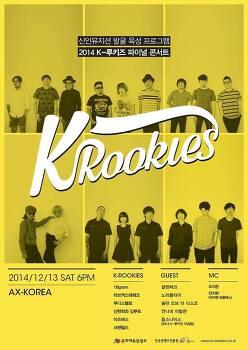 [EVENT] 2014 K-루키즈 파이널 콘서트에 여러분을 초대합니다!