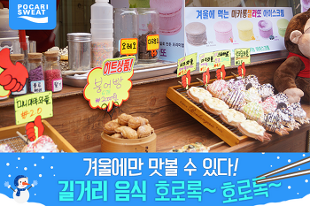 [겨울 먹방 BEST3] 겨울에만 맛볼 수 있다! 길거리 음식 호로록~ 호로록~