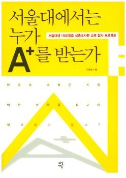 [서울대에서는 누가 A+를 받는가 - 이혜정] 대학공부는 다를 줄 알았다고?