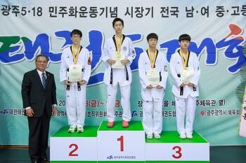 제17회 광주 5·18 민주화운동기념 태권도대회 고등부(3)
