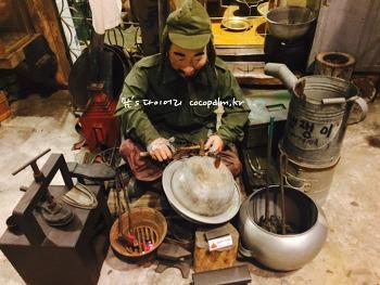 파주 헤이리마을 2차- 근현대사 박물관 후기