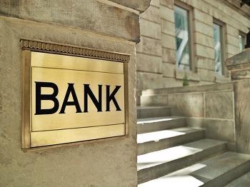 1금융권과 제2금융권 및 제3금융권 구분짓는 간단한 방법!