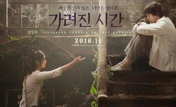 가려진 시간 (Vanishing Time: A Boy who returned, 2015)  ★★★☆