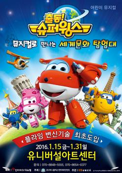 2016 1 15 - 2016 1 31 뮤지컬 슈퍼윙스